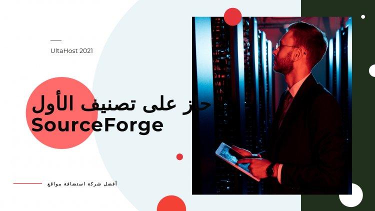 احتلت UltaHost المرتبة الأولى في قائمة SourceForge