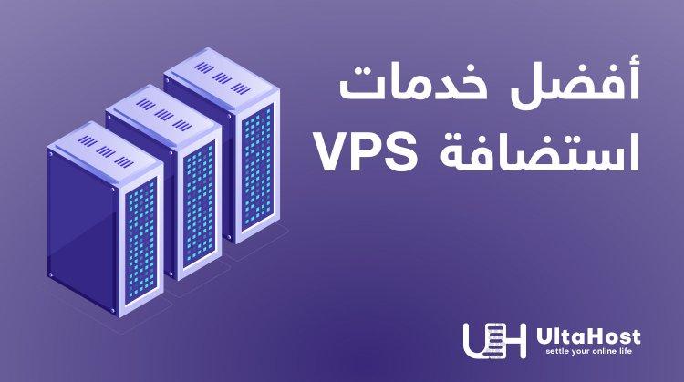 أهم 6 فوائد استخدام استضافة VPS للاعمال.