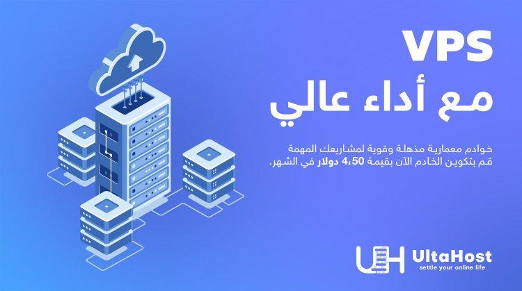 ما هو UltaHost؟ تقديم  خدمات UltaHost