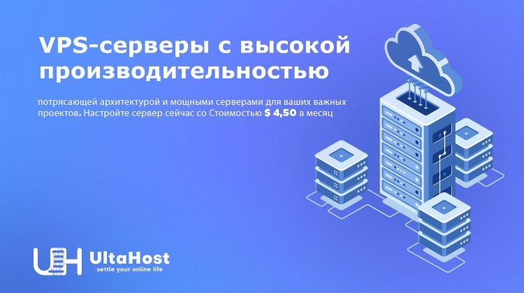 Что такое UltaHost? Что предоставляют  UltaHost