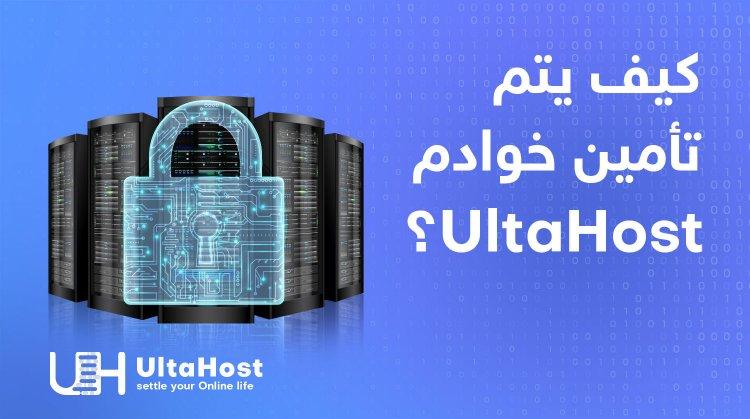 كيف يتم تأمين خوادم UltaHost باستخدام BitNinja؟