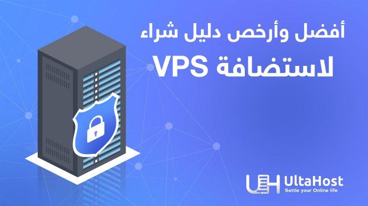 كيف تختار VPS الأفضل والأرخص؟