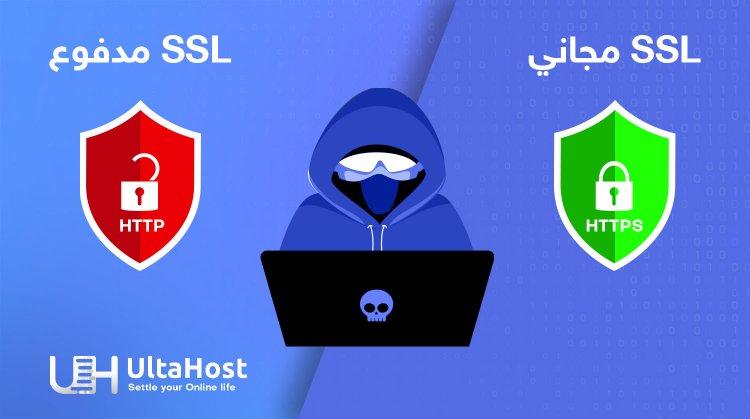 شهادات SSL المجانية مقابل SSL المدفوعة : ماهو الافضل لك ؟