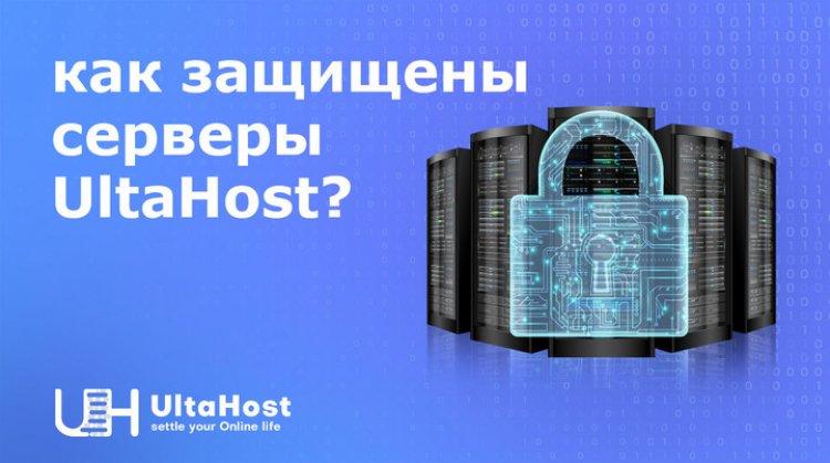Как серверы UltaHost защищены с помощью системы BitNinja?