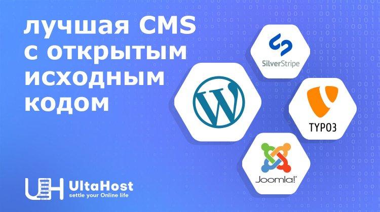 10 лучших и наиболее часто используемых PHP CMS на рынке.